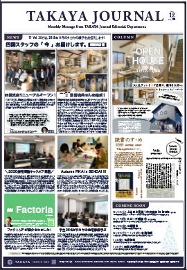 社内広報誌『TAKAYA JOURNAL』