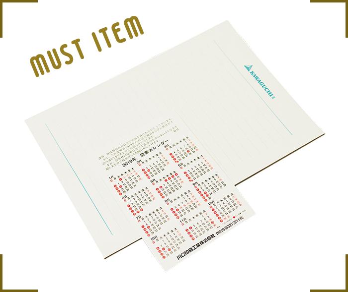 ミニカレンダーとA4サイズのメモ用紙