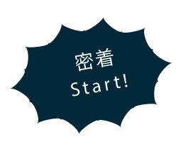 密着start!
