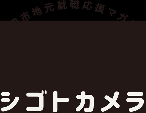 MORIOKAシゴトカメラ|盛岡地元就職応援マガジン